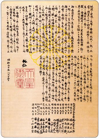 """The """"Imperial Rescript"""" with the text of the Jewel Voice Broadcast"""