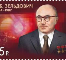 Zeldovich featured on a stamp in 2014