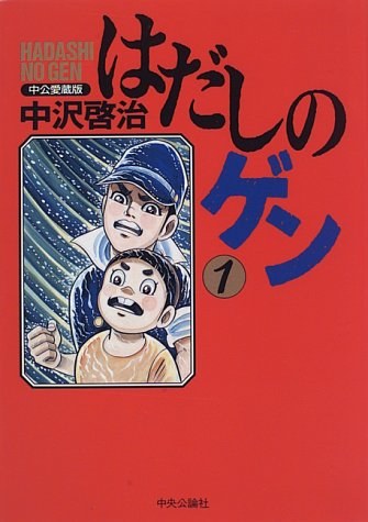 The first volume of the original Barefoot Gen