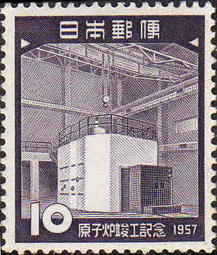A stamp depicting Japan's first commercial nuclear reactor.