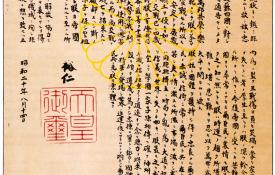 "The ""Imperial Rescript"" with the text of the Jewel Voice Broadcast"