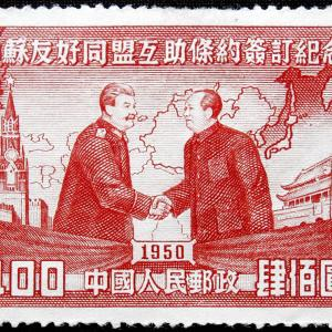 A Chinese stamp commemorating the 1950 Sino-Soviet Treaty of Friendship