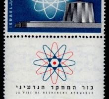 """An Israeli stamp from 1960 featuring the American """"Atoms for Peace"""" reactor"""